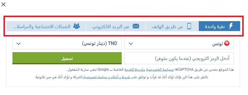 تسجيل 1xbet تونس